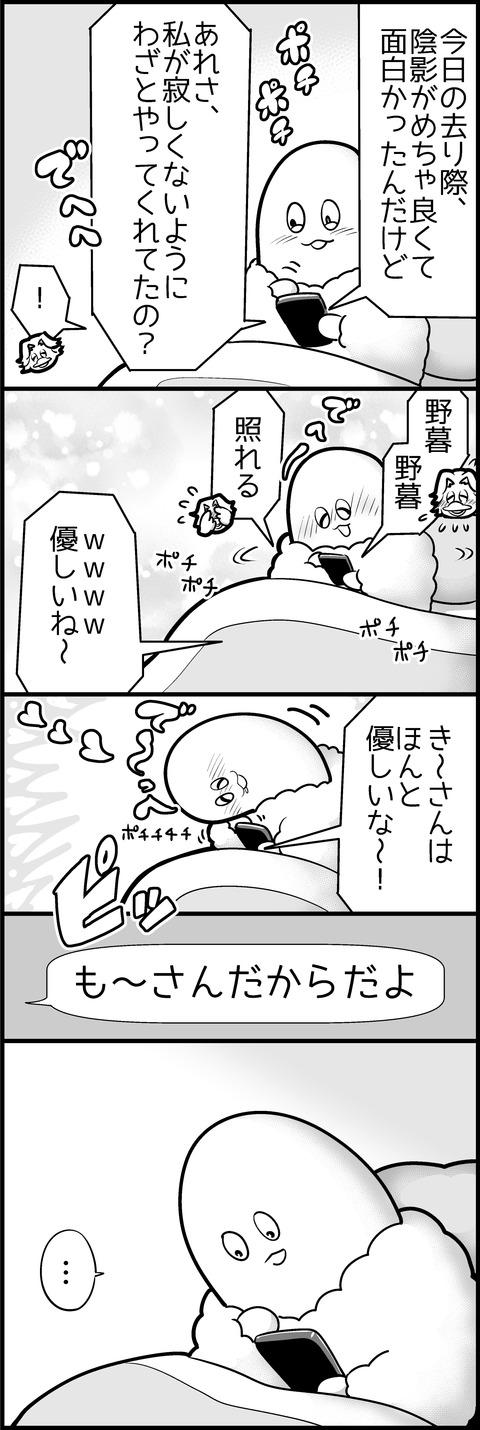 のろけ②mini