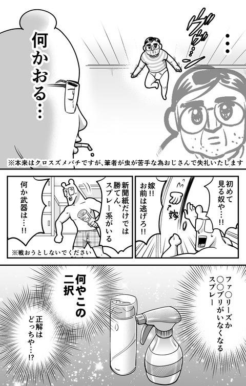 兄VSハチ_002