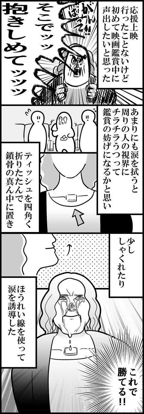 世紀末ちゃん③