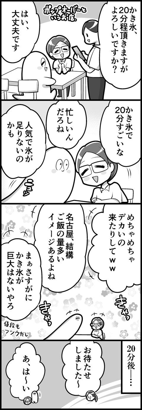 でっけぇかき氷②