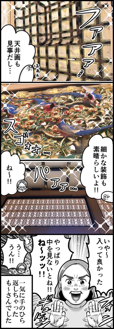 名古屋城に行って来た④