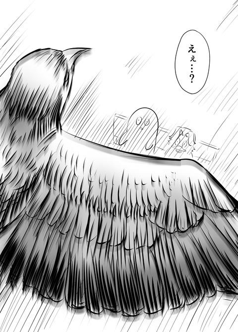 鷹のはなし③mini