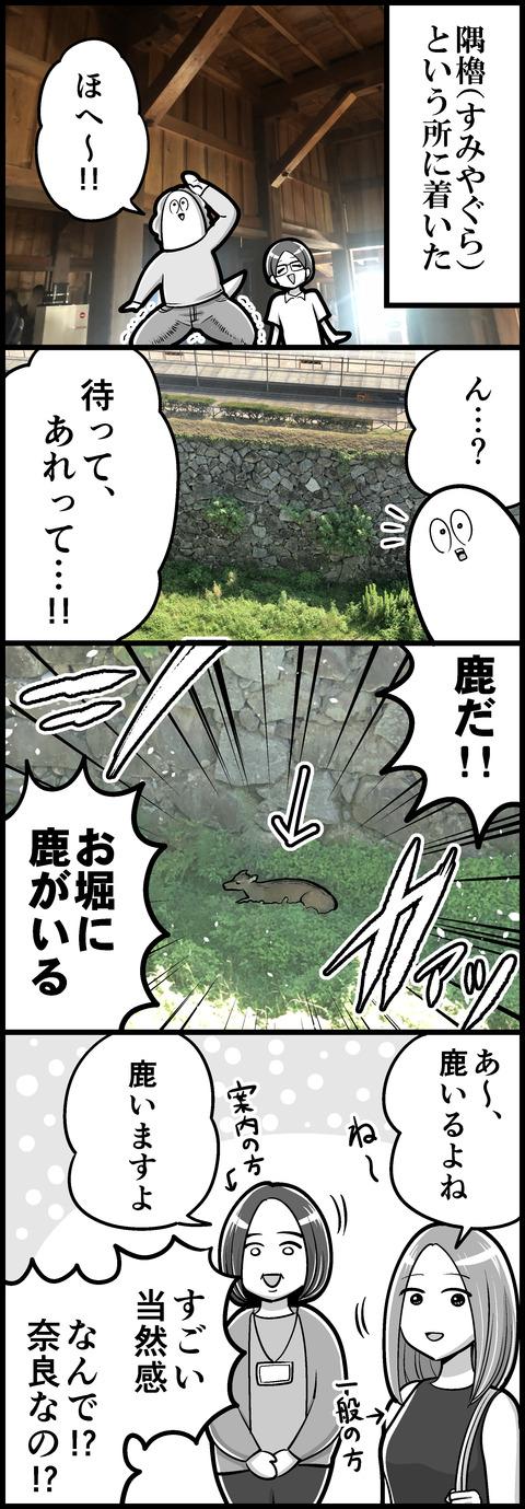 名古屋城のまわり②