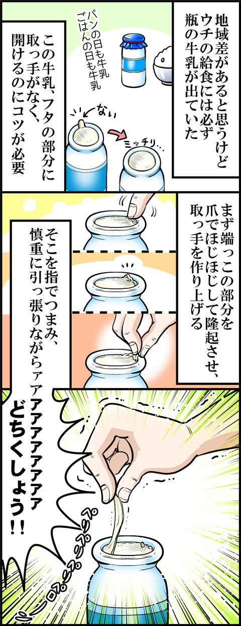 給食の牛乳瓶mini