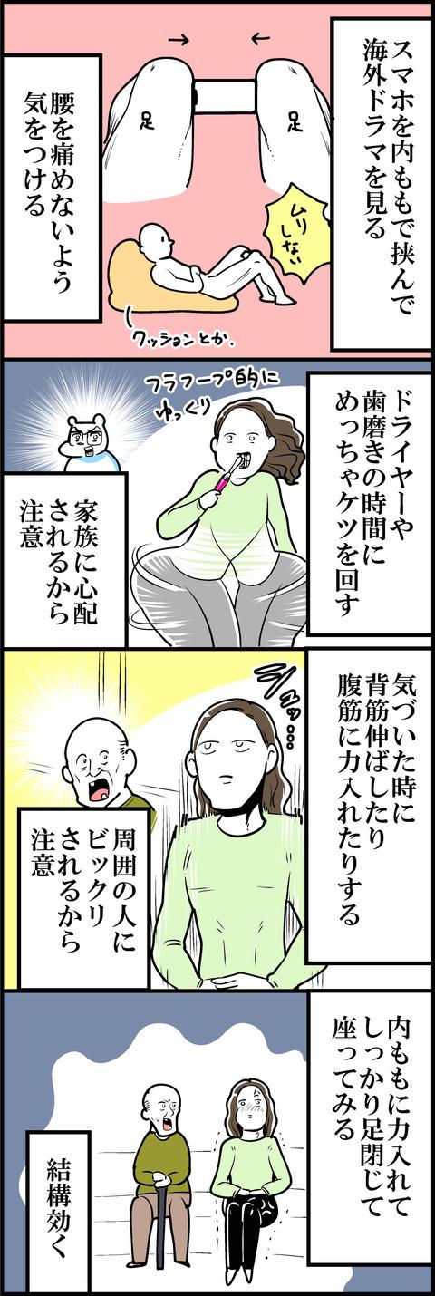 ダイエット⑤mini