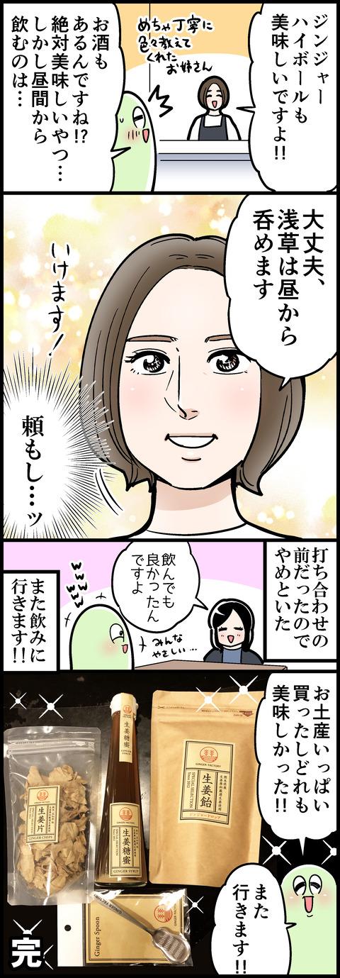 生姜専門店ジンジャーファクトリー②