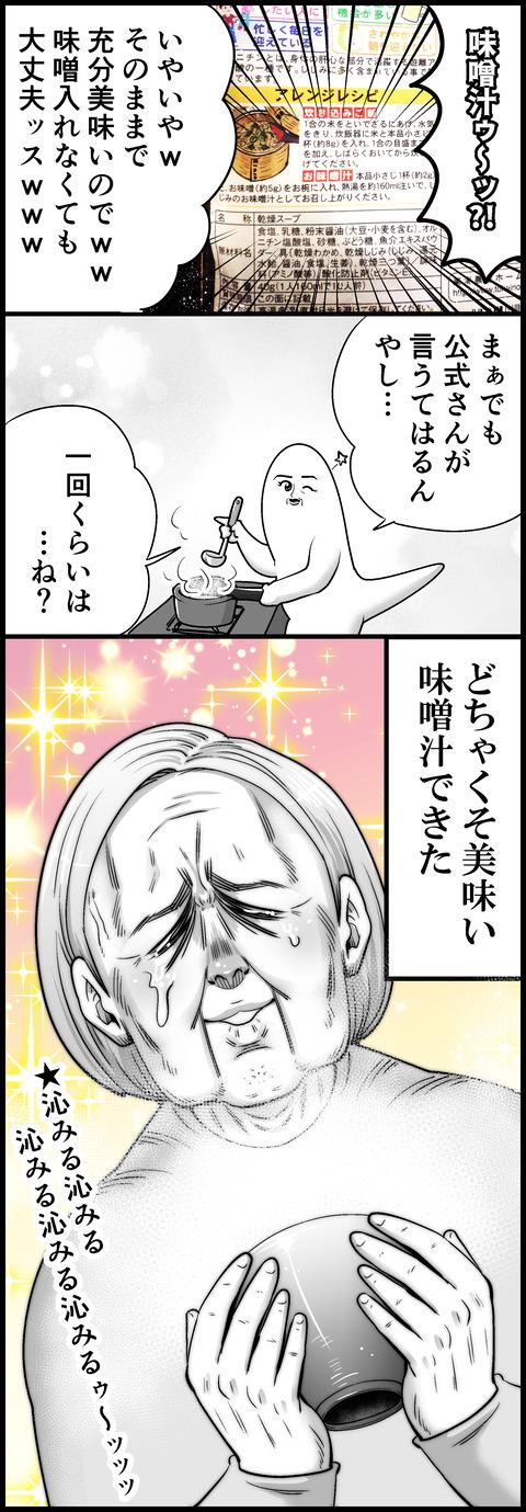 しじみスープ美味いよ②