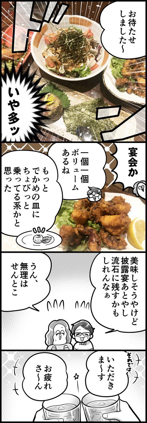 名古屋飯③