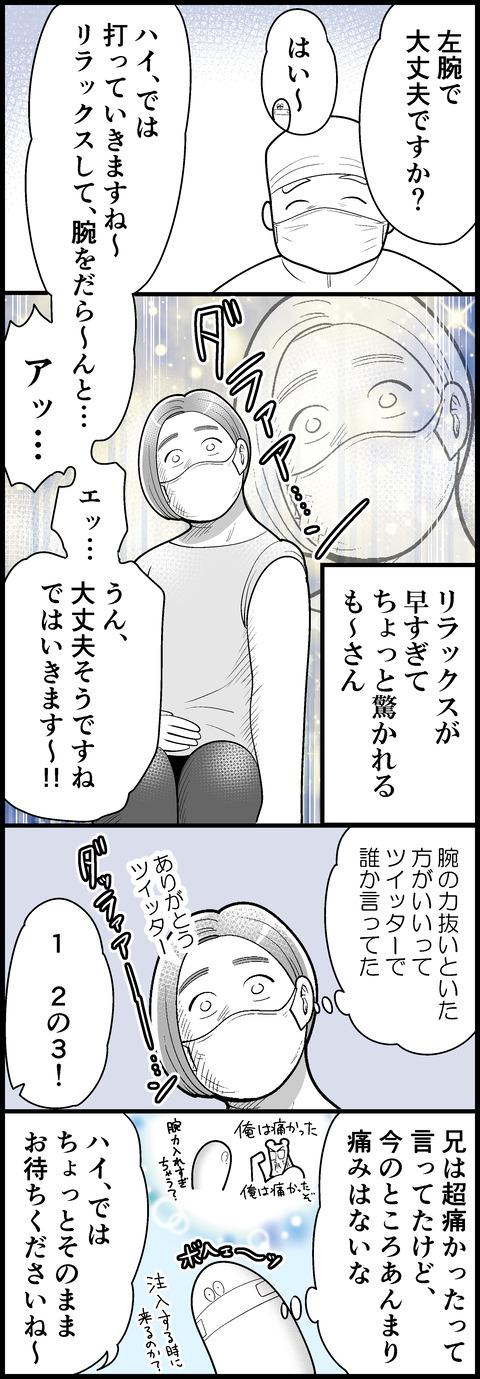 ワクチン1回目レポ③