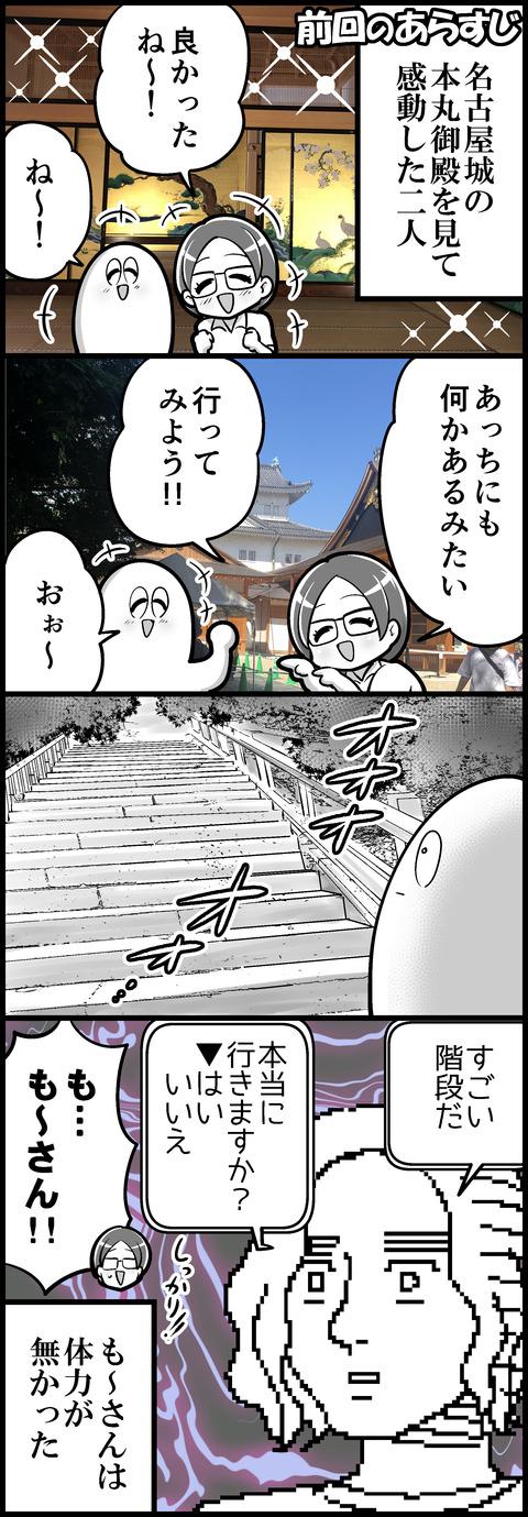 名古屋城のまわり