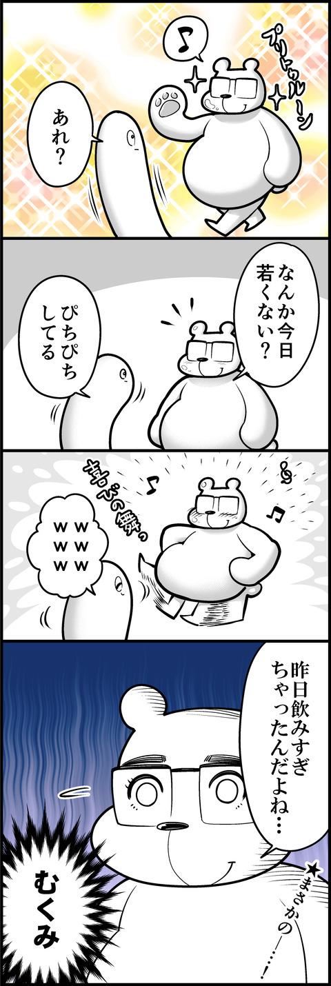 若さの秘訣mini
