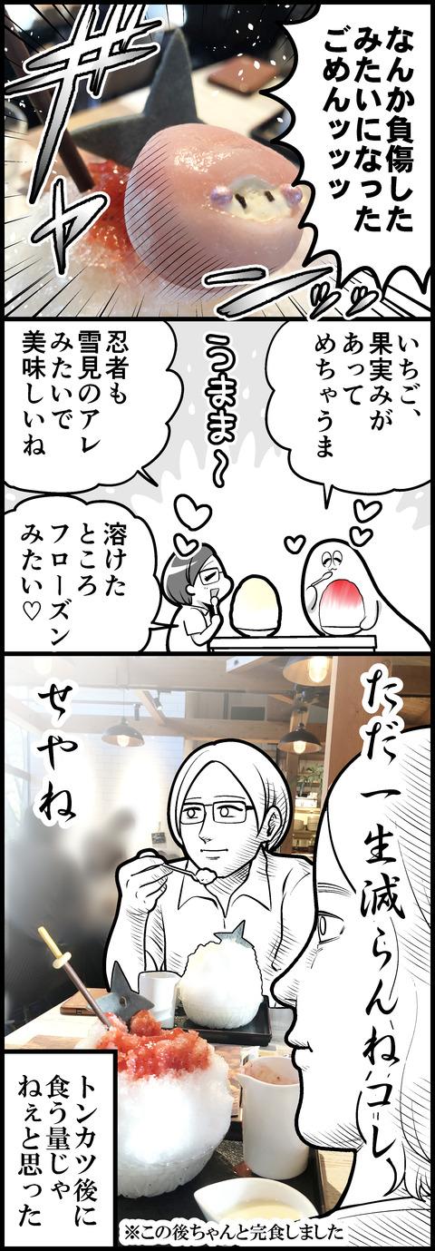 でっけぇかき氷④