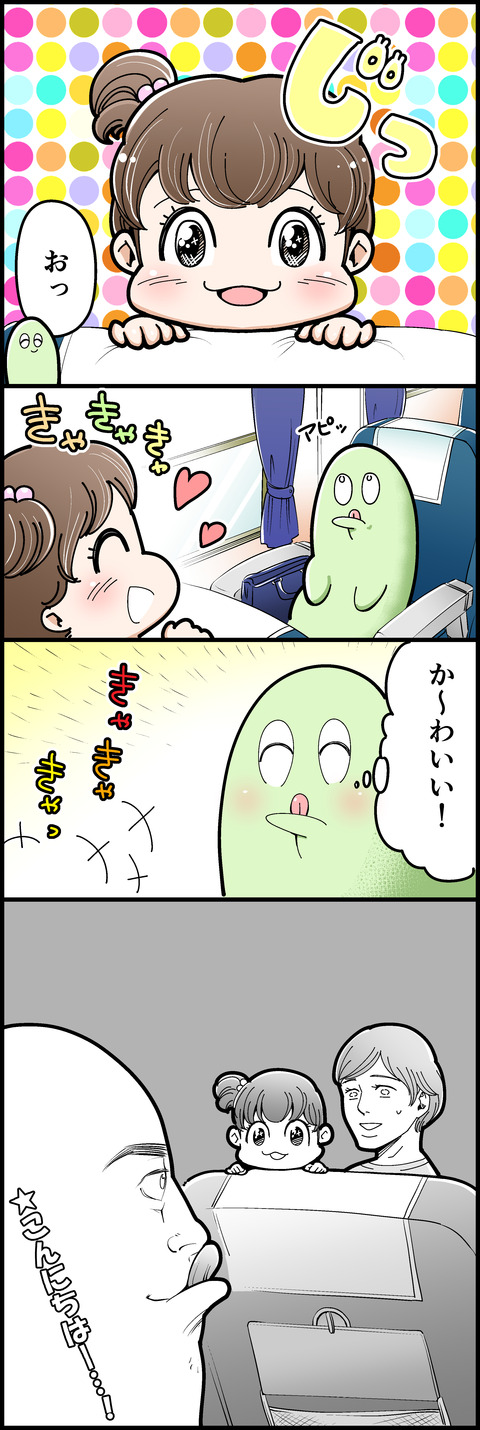 ちぃちゃいこ