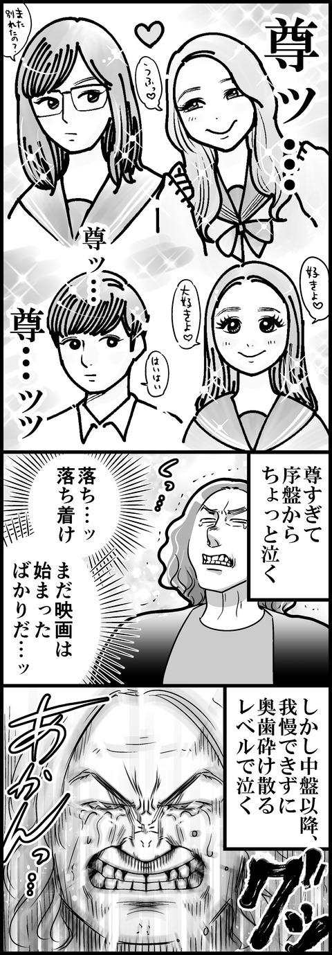 世紀末ちゃん②