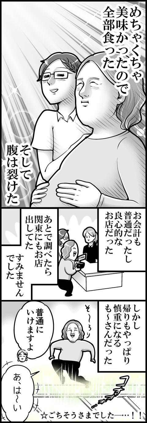 名古屋飯④