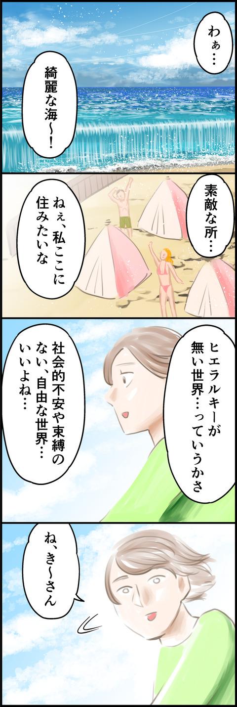 夢の世界mini