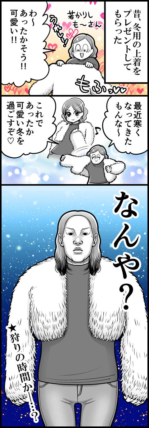 冬のふわふわ上着の罠
