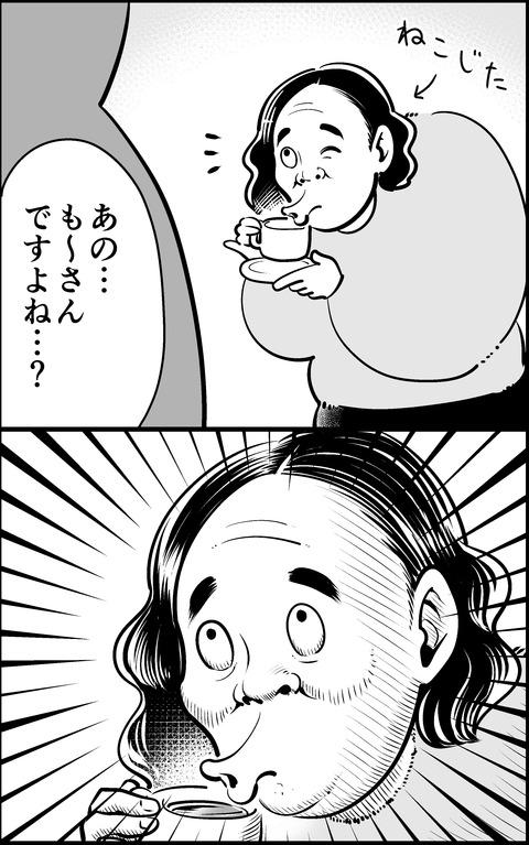 珈琲の葛藤2