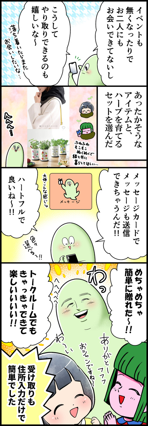 LINEギフト③