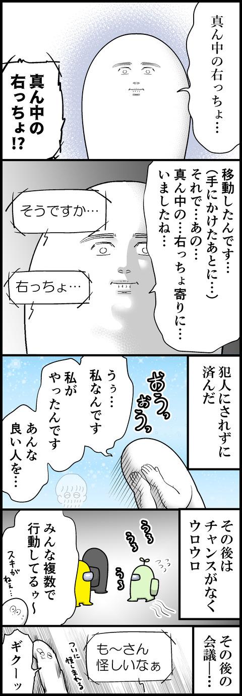 アマガス初めてのKILL⑤