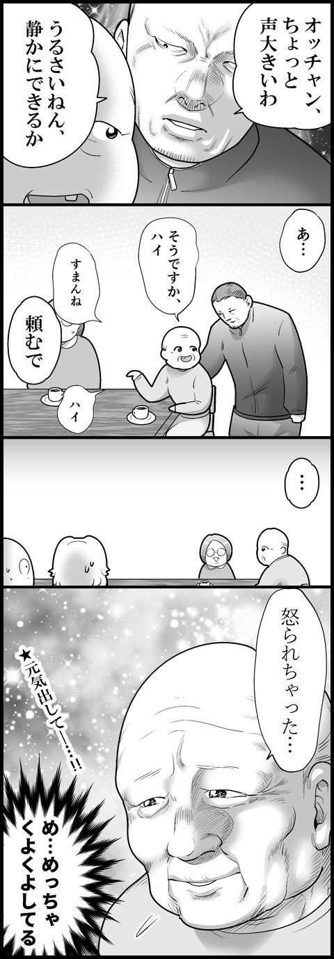 人生クヨクヨ②