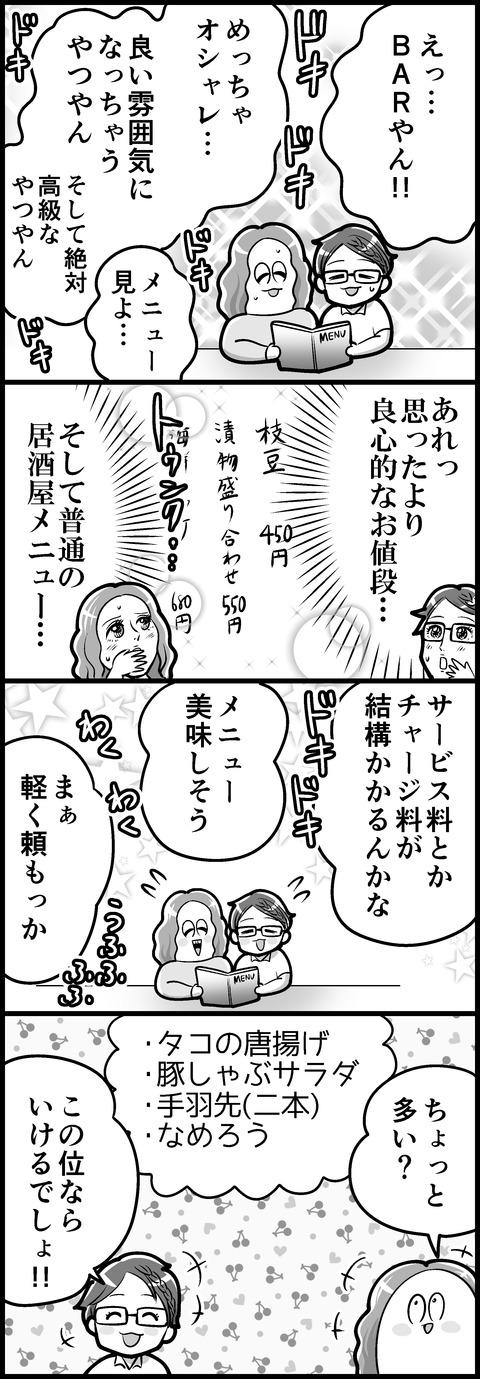 名古屋飯②