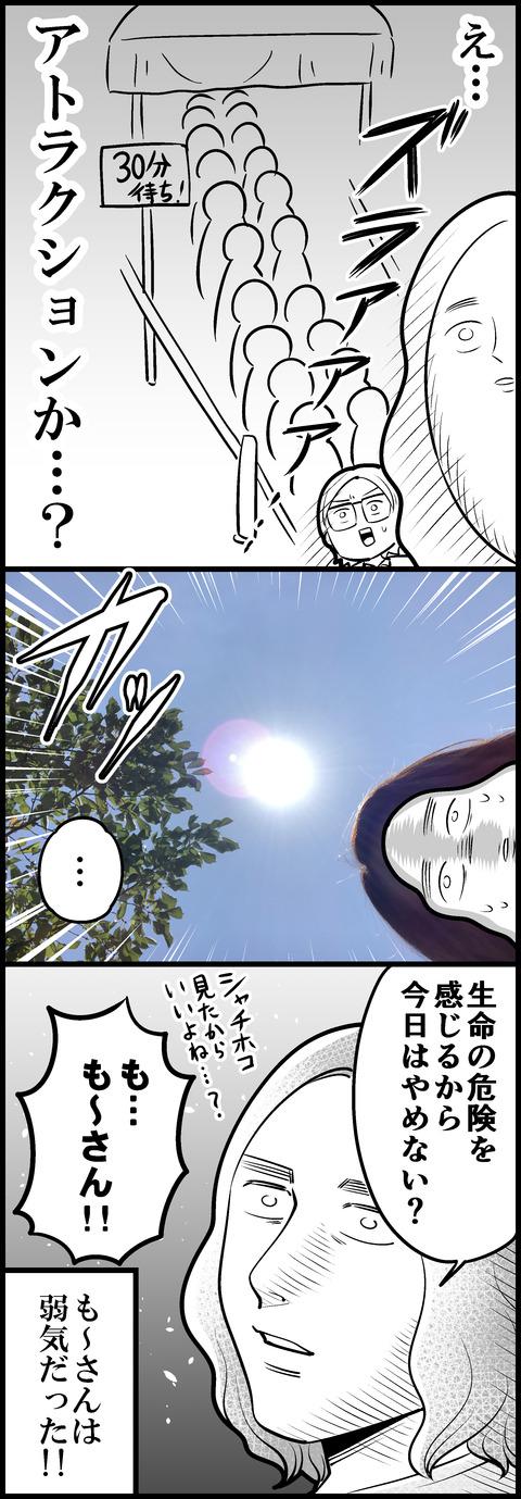 名古屋城に行って来た②