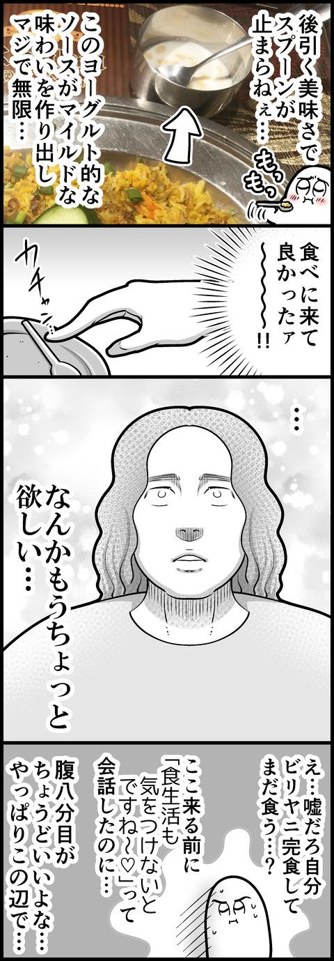 ビリヤニ②