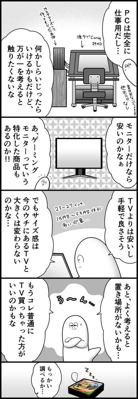 テレビを買おう~下調べ編~②