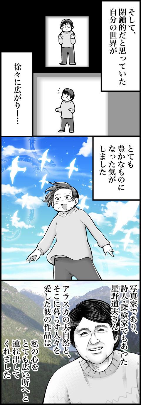 IMG_2740