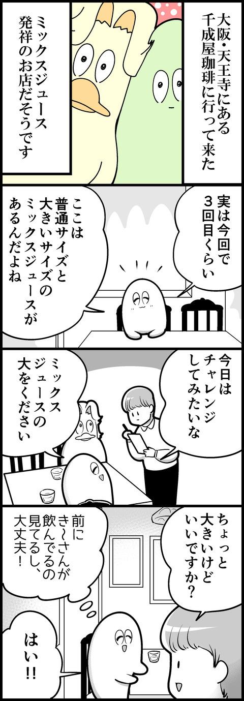 千成屋のミックスジュース