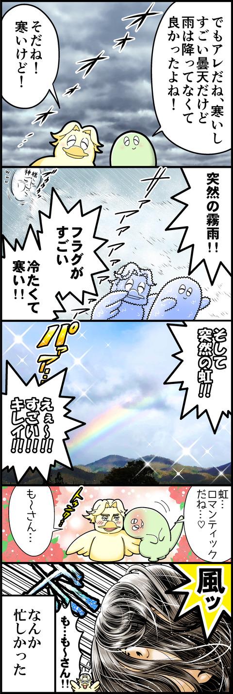 嵐山レポ2mini