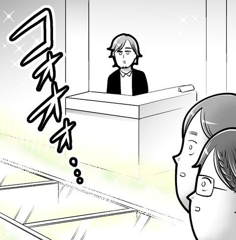 名古屋飯のやつ