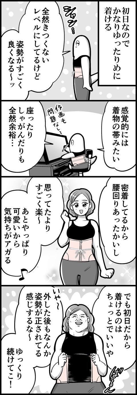 コルセット体験②