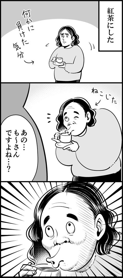 珈琲の葛藤②mini