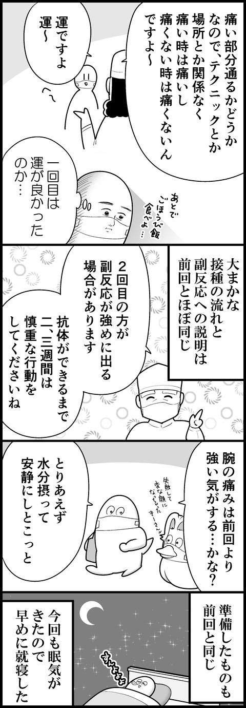ワクチン2回目②
