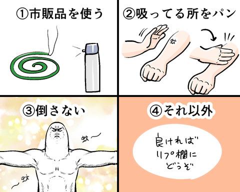 蚊の倒し方②