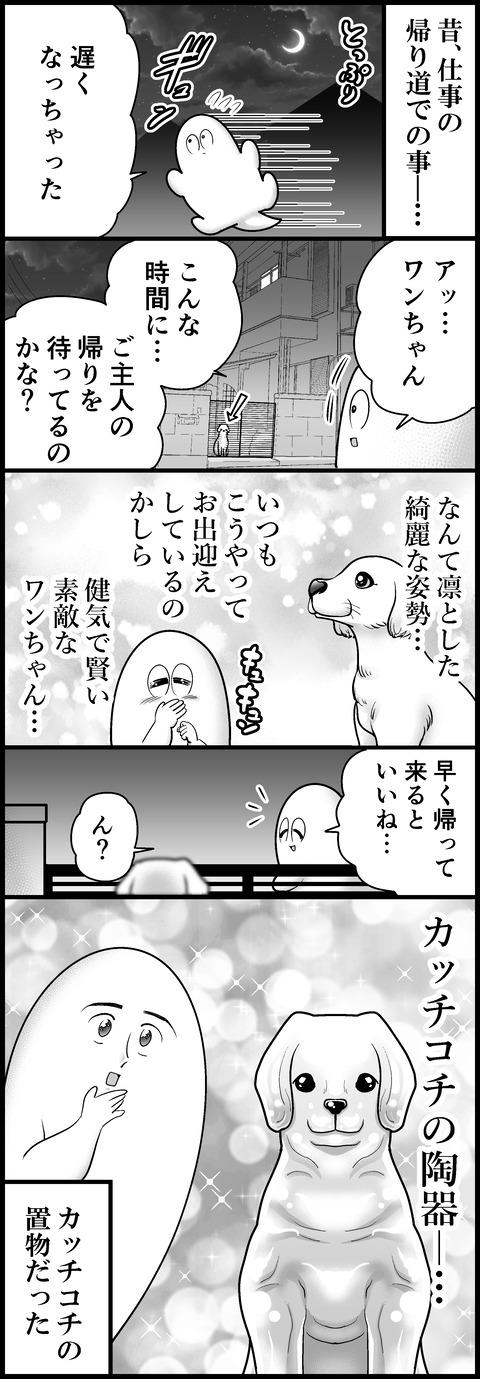 カッチコチの犬