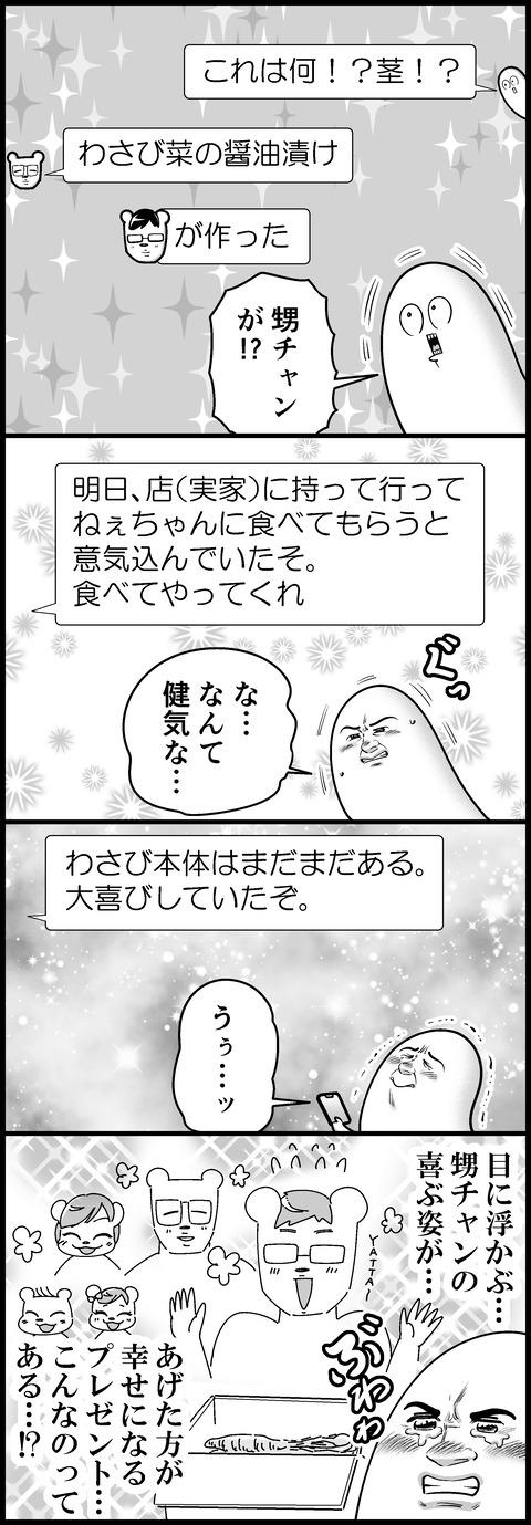 ハッピーバースデー甥ちゃん②