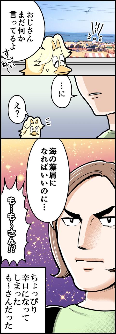 変なおじさん再び④mini