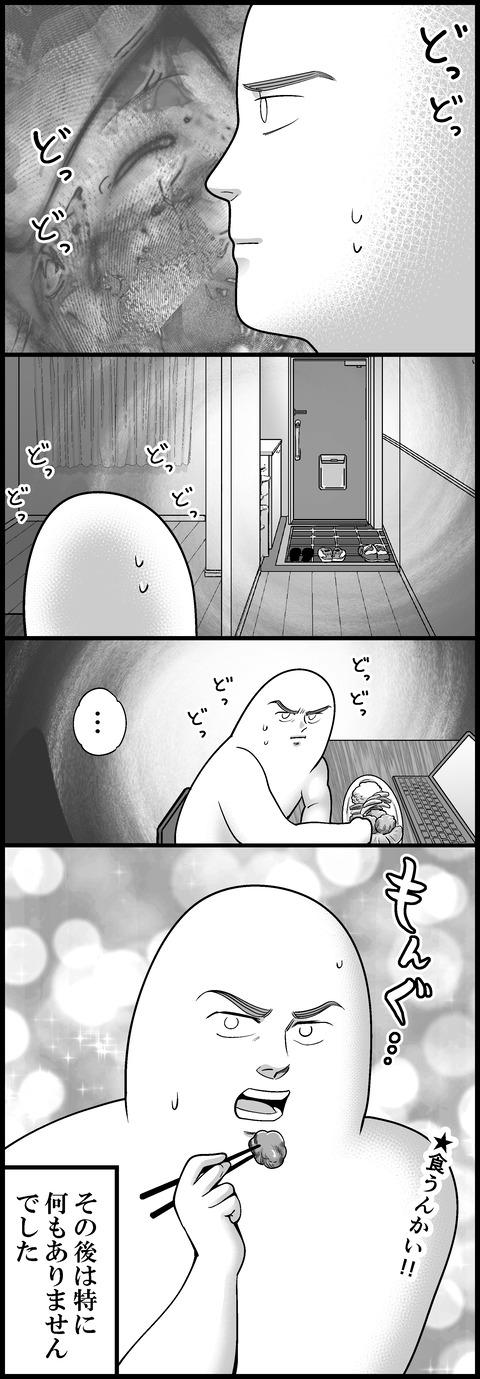 めっちゃ怖かった日③