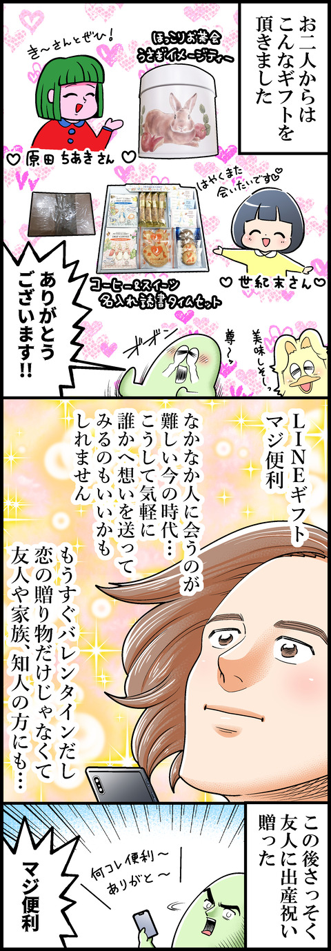 LINEギフト④