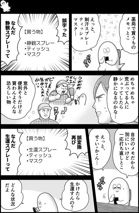 誤字から始まる異世界妄想!?_001
