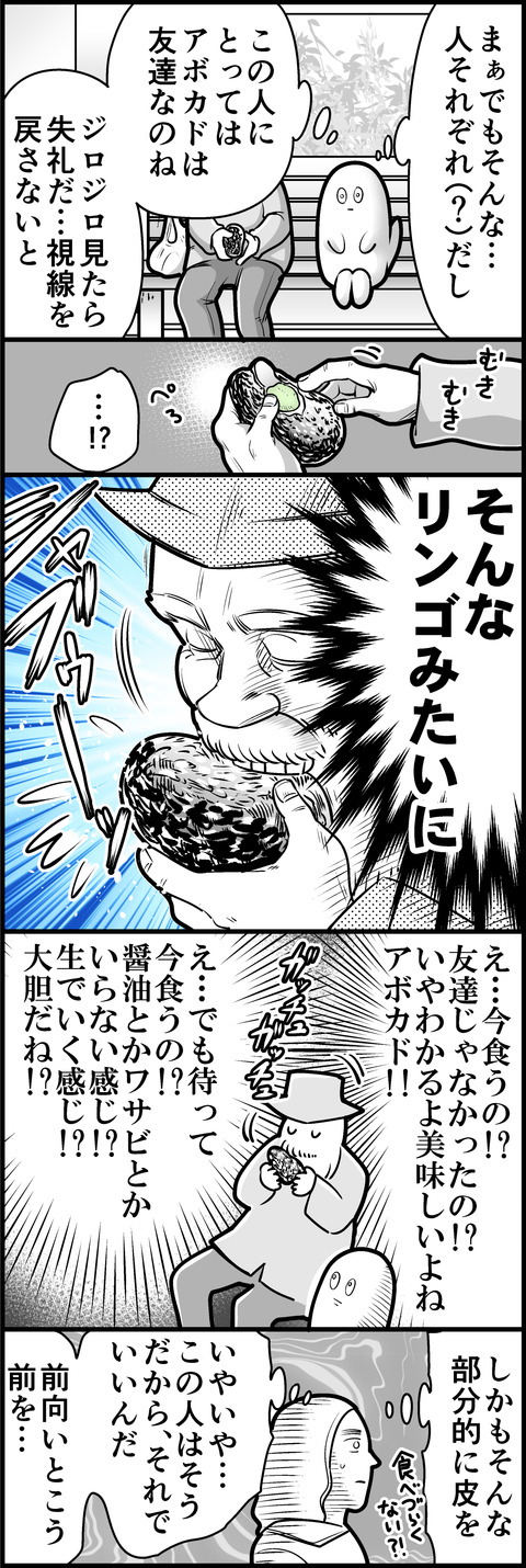 アボカドおじさん③mini