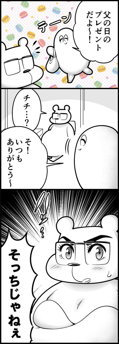 父の日mini