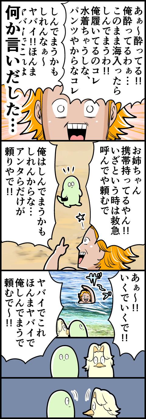 変なおじさん再び②mini
