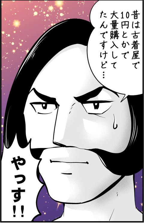 10円mini