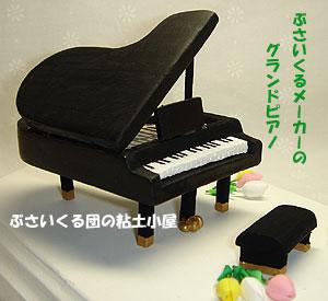 2008-03-piano3