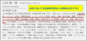 「生命保険の罠」編集者たちは素人山田雄一郎