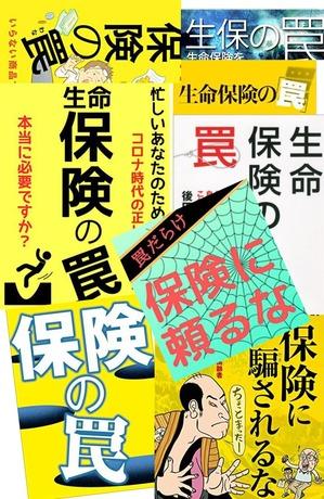 生命保険誹謗中傷本 (2)